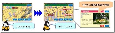 「ゴリラプラス」のGアプリ「お散歩ナビ地図