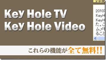 KeyHoleTVというフリーソフト