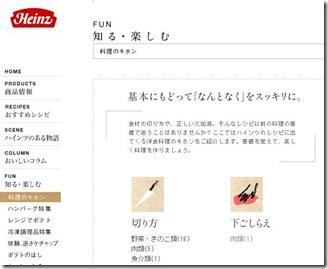 ハインツ日本の「料理のキホン」