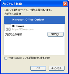 プログラムはMicrosofto Office Outlookを選択