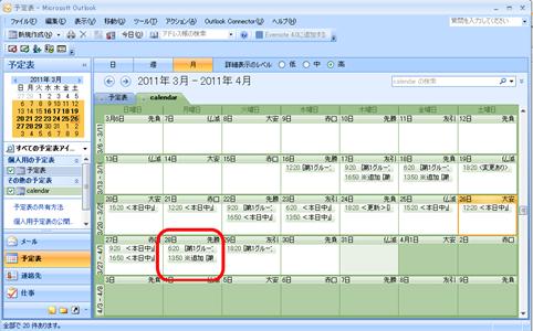 計画停電のカレンダーを取り込む方法