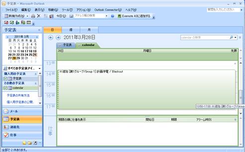 Microsofto Office Outlookで停電の予定を日ごとに確認。