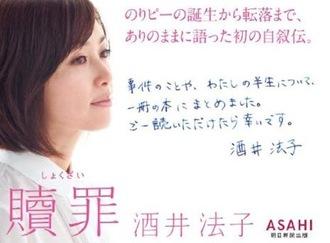 ノリピーこと酒井紀子さんの自叙伝「贖罪(しょくざい)」(朝日新聞)