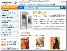 アマゾンのキンドルが日本へ