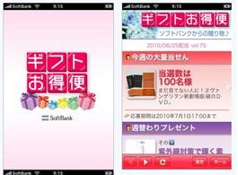 ソフトバンクのiPhone用「ギフトお得便」