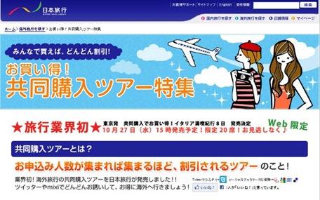 海外旅行も共同購入のクーポンで格安に、日本旅行が業界初。