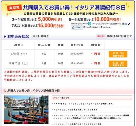 日本旅行のイタリア旅行の共同購入を開始