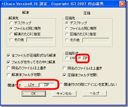 LZH形式の圧縮ファイルの解答は注意を!