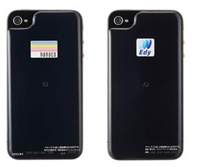 「電子マネーシール for iPhone 4」でiPhoneをお財布ケータイにする方法