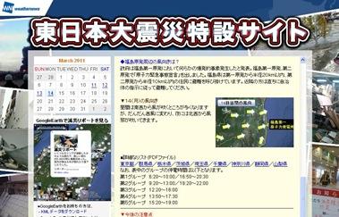 地震の最新情報を確認できる「東日本大震災」特設サイト