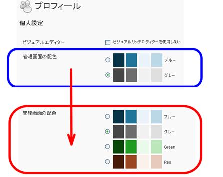WP管理画面のカラースキームをカスタマイズしてくれる便利なプラグイン「Easy Admin Color Schemes」