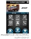ホンダ会員向けのカーナビiPhoneアプリ