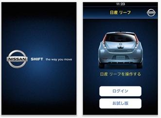 日産リーフのカーナビiPhoneアプリ