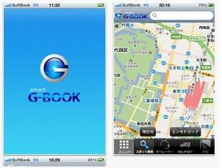 トヨタのカーナビ機能搭載のiPhoneアプリ「G-BOOK」