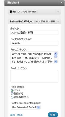 プラグイン「Subscribe2」のウィジェット表示の方法