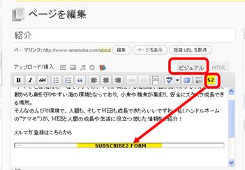 メルマガ登録欄の挿入方法