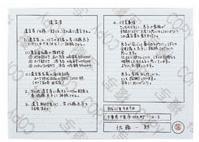 コピー予防機能を備えた遺言書用紙