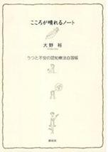 認知行動療法は大野裕先生の著書こころが晴れるノート―うつと不安の認知療法自習帳