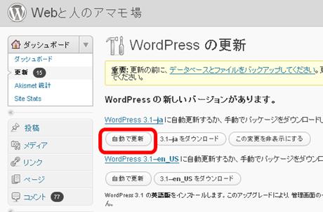 Wordpress3.1への自動更新の手順とは