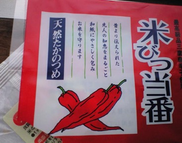 トウガラシの防虫剤入りの新米「ひとめぼれ」を楽天で購入