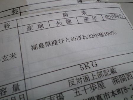 「ひとめぼれ」が10kgで3000円代で、送料無料