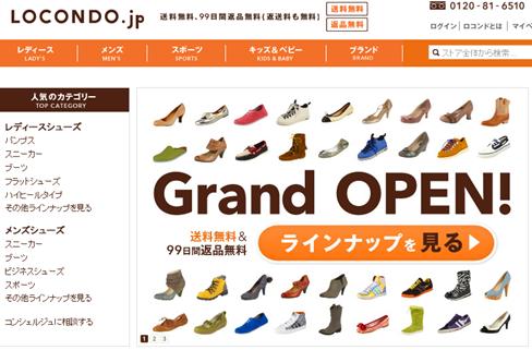 靴のブランド品試着可能な「ロコンド.jp」なら、99日以内は無料で返品可能