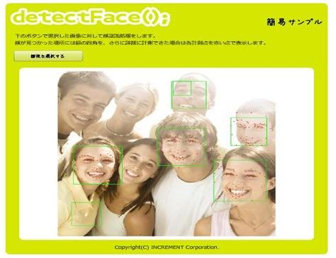 detectFace(); - 顔認識Webサービスのサンプル