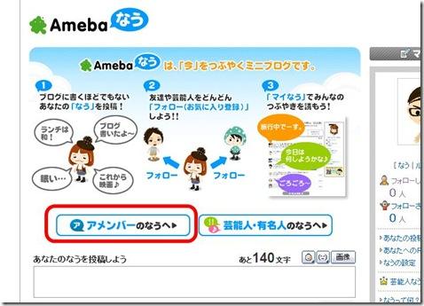 Amebaなう ですぐに活発なツイートに参加できます