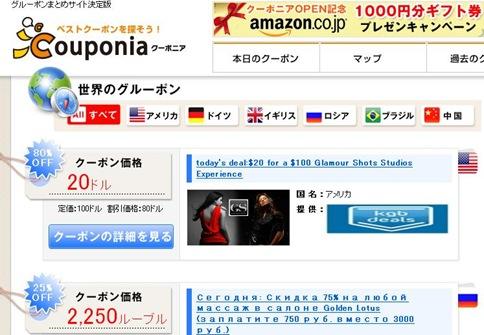 世界のグル―ポンが見れる「Couponia(クーポニア)」