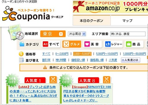 「Couponia(クーポニア)」なら共同購入型クーポンのリアルタイム検索ができます。