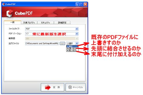 pdf 変換 フリー mac cube
