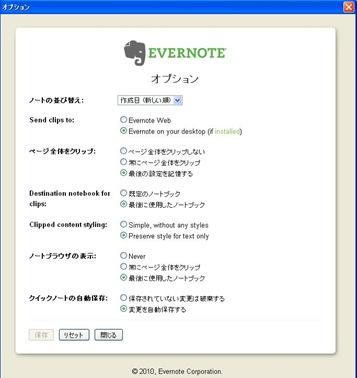 「Firefoxのブラウザエクステンション」の設定画面。