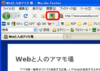 アドオン「Firefoxのブラウザエクステンション」のクリップボタン