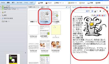 Firefoxでエバーノートにクリップ完了