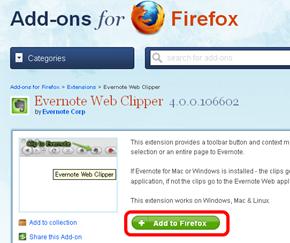 「Firefoxのブラウザエクステンション」のインストール