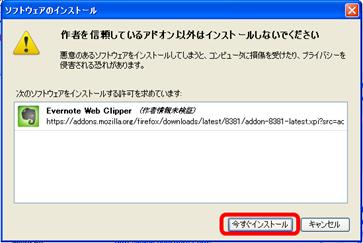 「Firefoxのブラウザエクステンション」のダウンロード