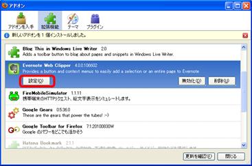 「Firefoxのブラウザエクステンション」のアドオンの有効化と設定方法