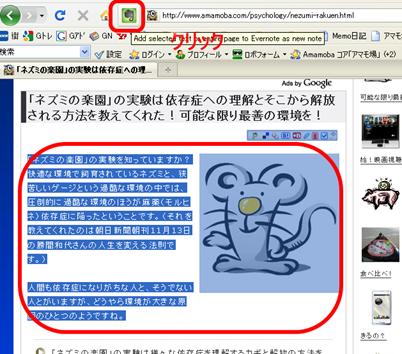 「Firefoxのブラウザエクステンション」アドオンでエバーノートにクリップする方法