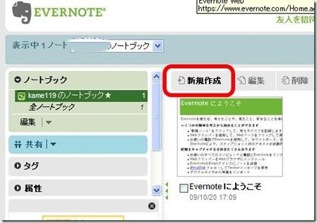Evernoteエバーノートの使い方、新規作成してクリップしよう。