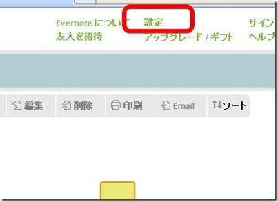 evernote ダウンロード pc