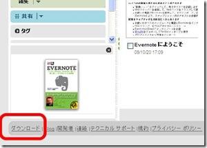 Evernote for Windows のインストールとダウンロード