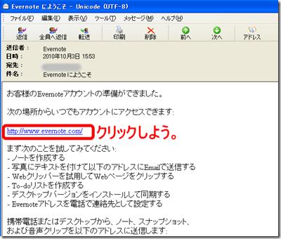 「Evernote にようこそ」のメールをご確認ください。