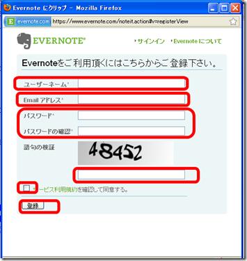 エバーノートのユーザー登録する