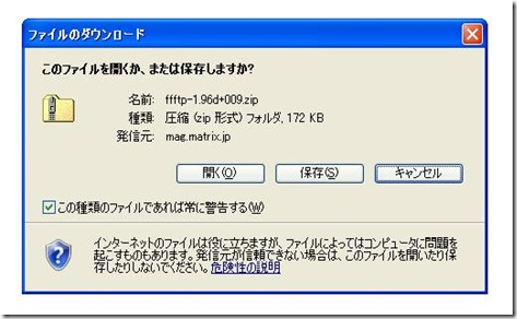FFFTPの暗号化パスワード指定ができる対策パッチ