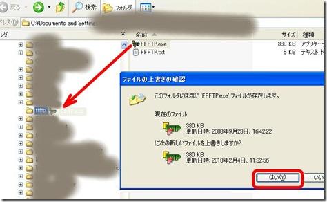 FFFTPの暗号化パスワード指定ができる対策パッチのダウンロード