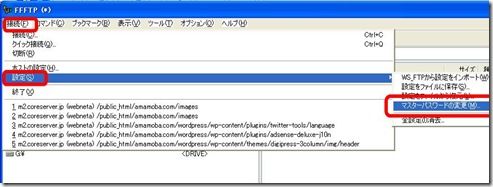 マスターパスワードの設定を行います。普通にFFFTPを起動し、接続→設定→マスターパスワードの変更。
