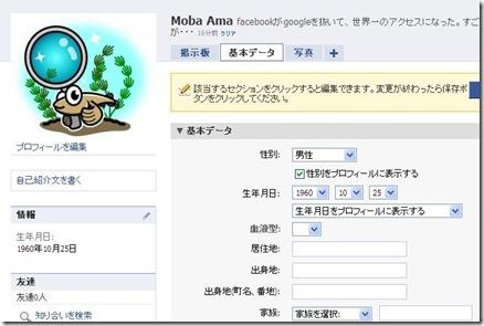 プロフィールががらんとしているFacebook