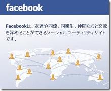 Facebookフェイスブック(日本語)の使い方。Twitterに並び巨大なSNS