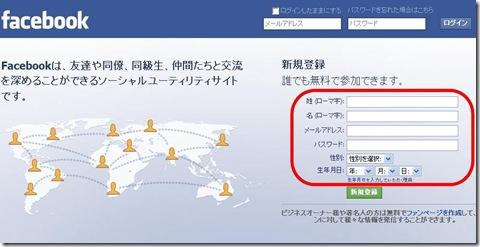 。Facebook からフェイスブック(日本語)に入ります。