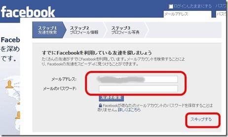 facebookにすでに登録しているなら友人が見つかる。